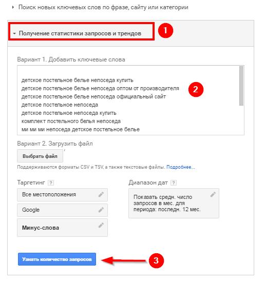 Для понимания важности фраз для каждой категориипосадочной страницы, скопируйте их в Планировщик ключевых слов Google в раздел «Получение статистики запросов и трендов»