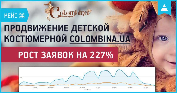 Продвижение детской костюмерной Colombina.ua — рост заявок на 227%
