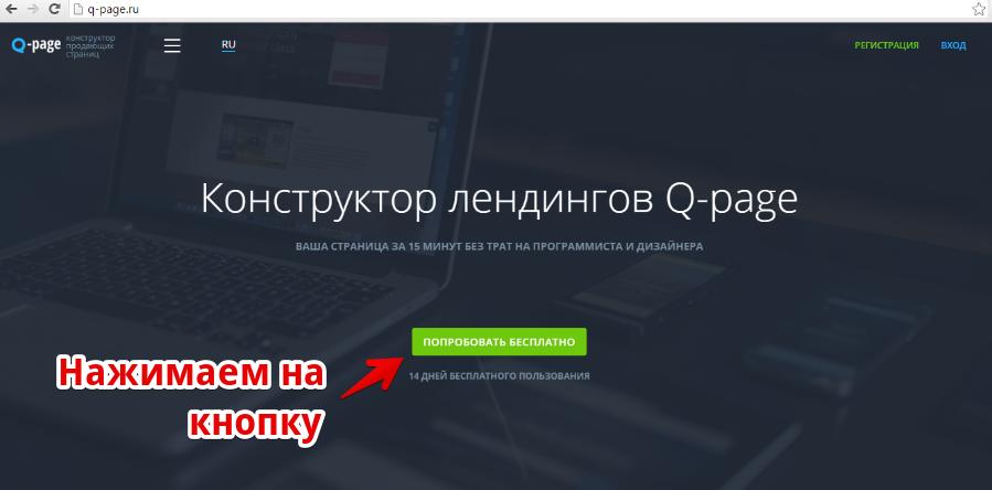 Регистрация на конструкторе лендингов