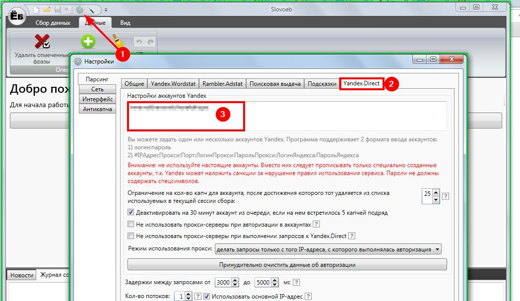 Скачайте программу, а в настройках Яндекс.Директ укажите логин и пароль от своей Яндекс.Почты