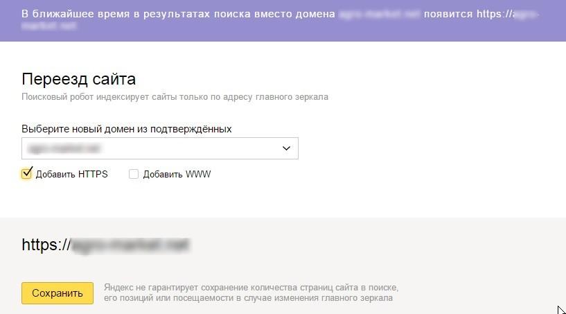 В новом интерфейсе необходимо отправлять заявку на смену протокола в инструменте «Переезд сайта»