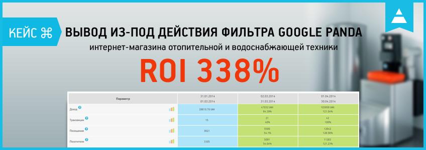 Кейс по выводу из фильтра Google Panda интернет-магазина отопительной и водоснабжающей техники: ROI 338%
