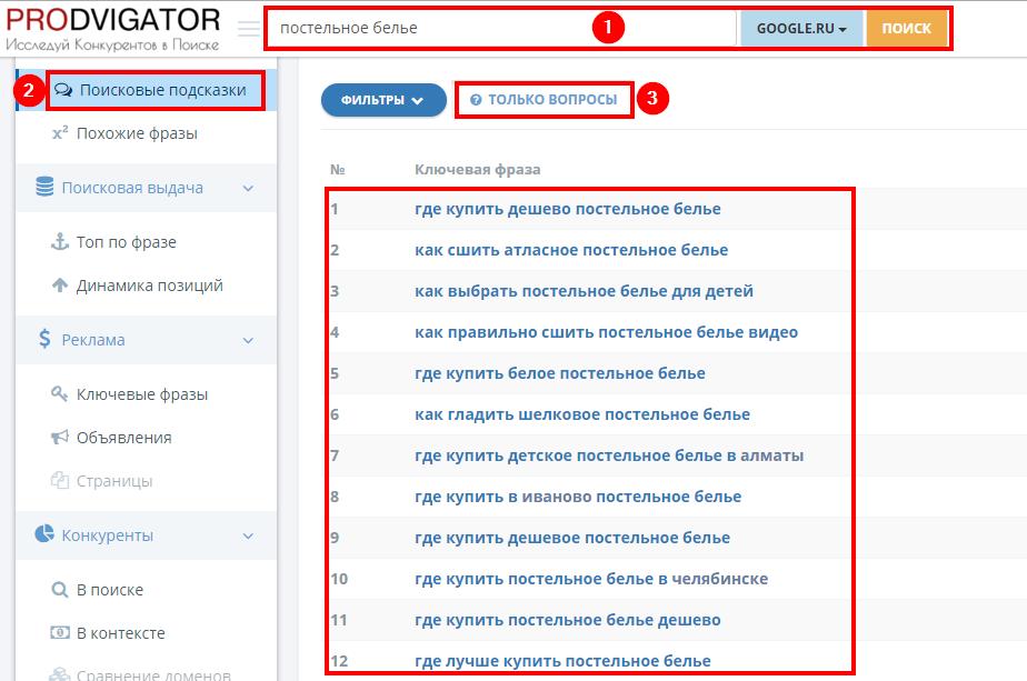 Для сбора тем для блога введите высокочастотный запрос (например, все то же «постельное белье») в поиск сервиса Prodvigator, выберите регион и нажмите «Поиск»