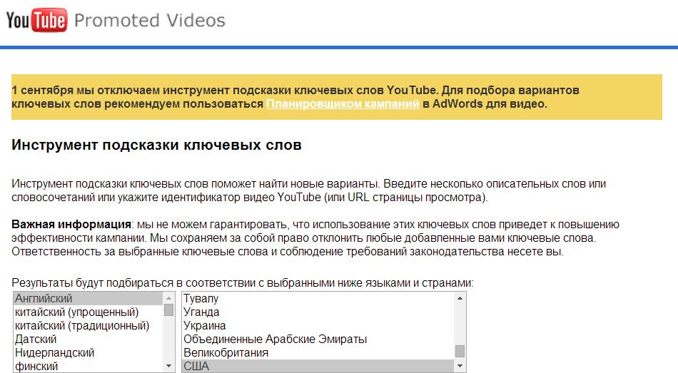 Планировать ключевые слова для YouTube теперь можно будет только в AdWords.