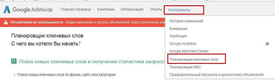 Используйте планировщик ключевых слов Google