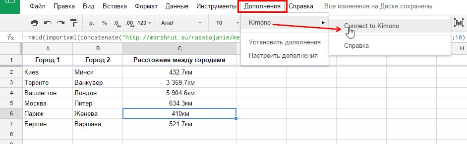 Синхронизируем Kimono с Google SpreadSheets