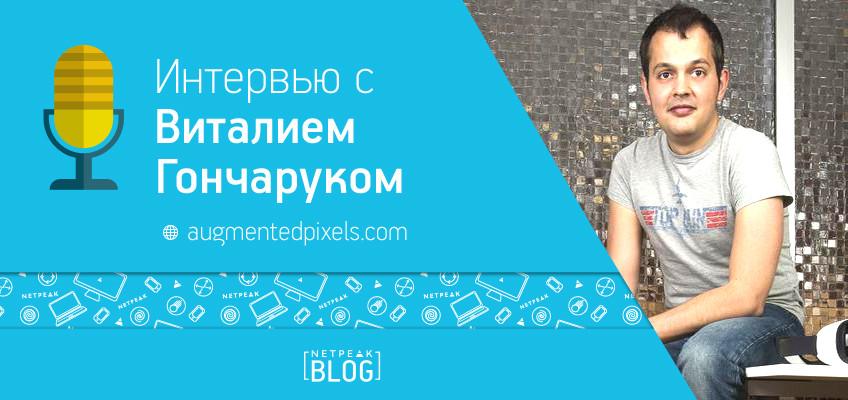 «Лучший питч — продукт, клиенты и доходы». Интервью с Виталием Гончаруком о маркетинге Augmented Pixels