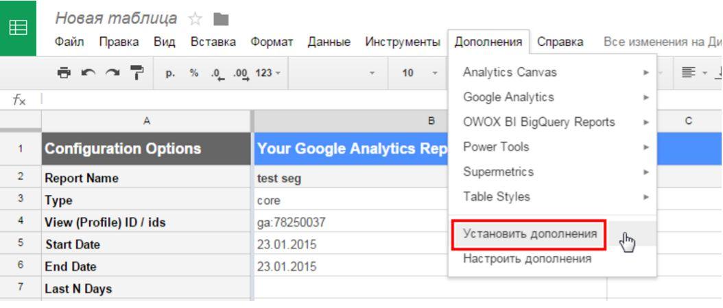 В меню Google таблиц заходим в «Дополнения», затем выбираем «Установить дополнения»