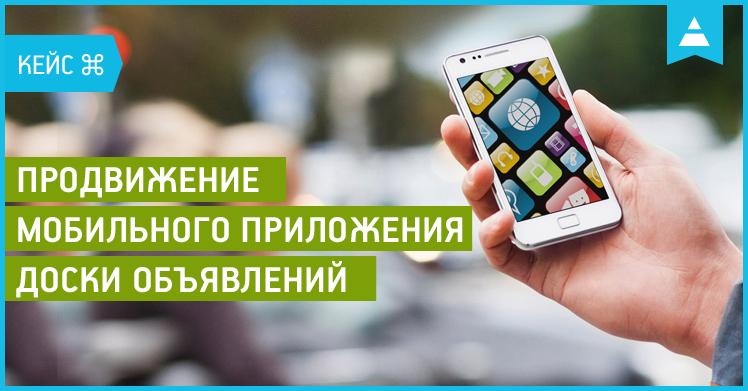 Продвижение мобильного приложения на iOS и Android с помощью AdWords, YouTube, «ВКонтакте», Facebook, Yandex.Store и iAD: кейс приложения доски объявлений