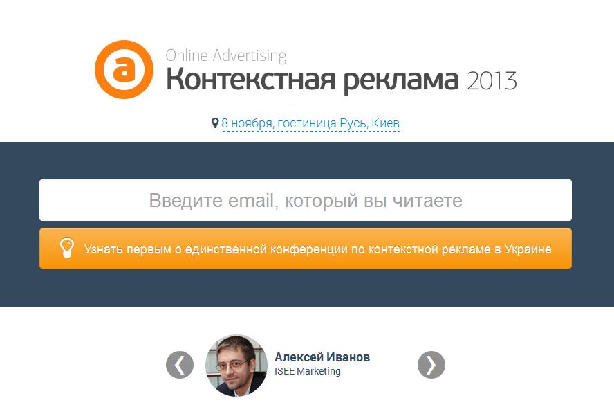 """Конференция """"Контекстная реклама-2013"""" в Киеве"""