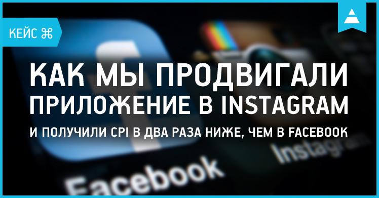 Как мы продвигали приложение в Instagram и получили CPI в два раза ниже, чем в Facebook
