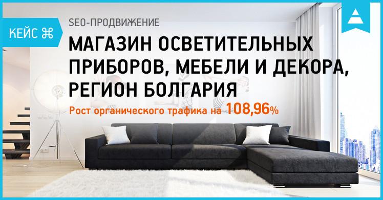 Кейс по SEO для тематики «осветительные приборы, мебель и декор», регион Болгария: рост органического трафика на 108,96%