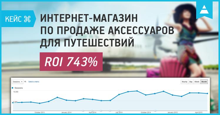 29d1860fe SEO-продвижение интернет-магазина по продаже аксессуаров для путешествий:  ROI 743%