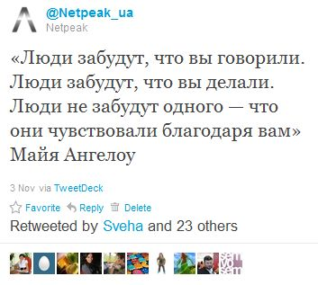 Пример твита