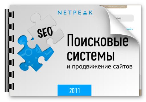 Скачать книгу «Поисковые системы 2011» бесплатно
