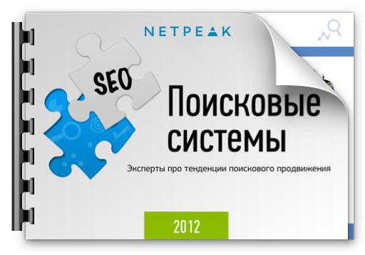 Скачать книгу «Поисковые системы 2012» бесплатно