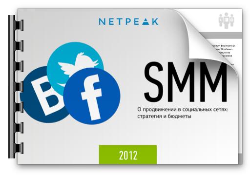 Книга «SMM 2012»