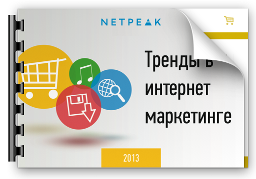 Книга по интернет маркетингу 2015 - c3407