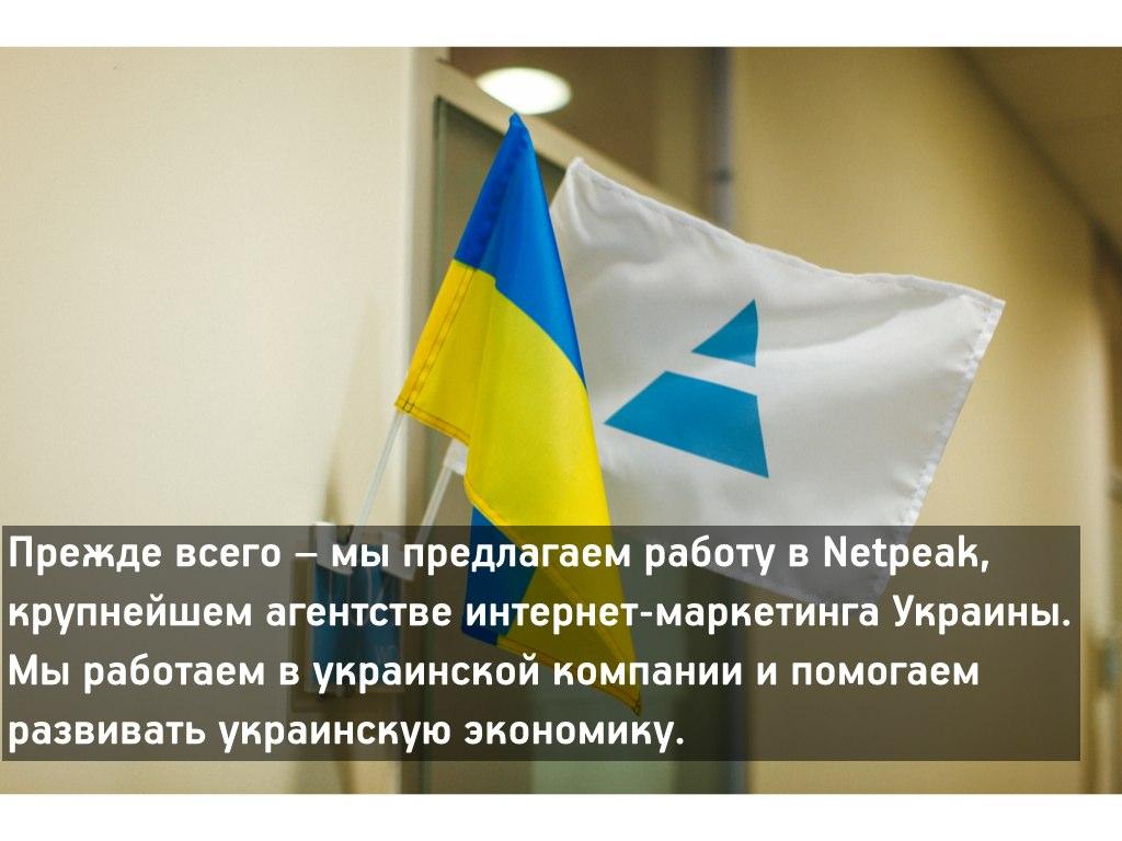 Карьеру в Netpeak - крупнейшем агентстве интернет-маркетинга Украины