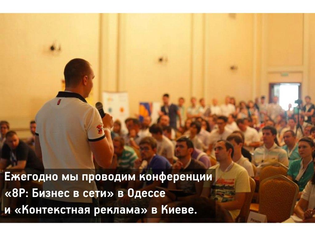 Ежегодные конференции «8P» и «Контекстная реклама»