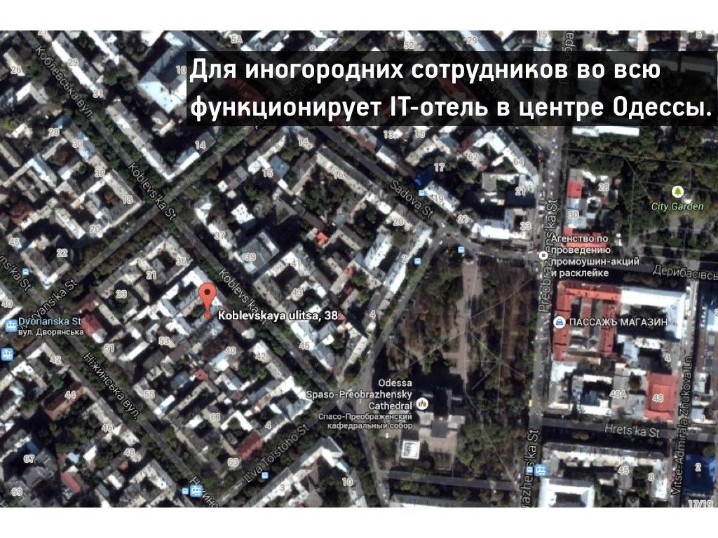 IT-отель в центре Одессы