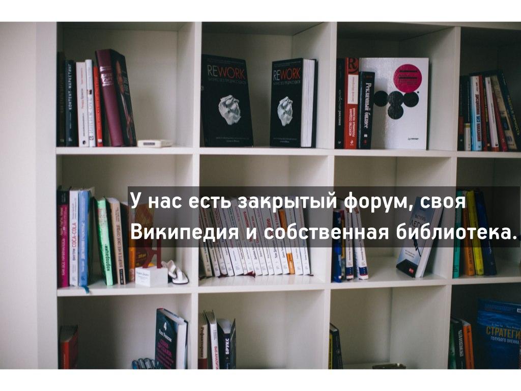 Закрытый форум, своя Википедия и собственная библиотека