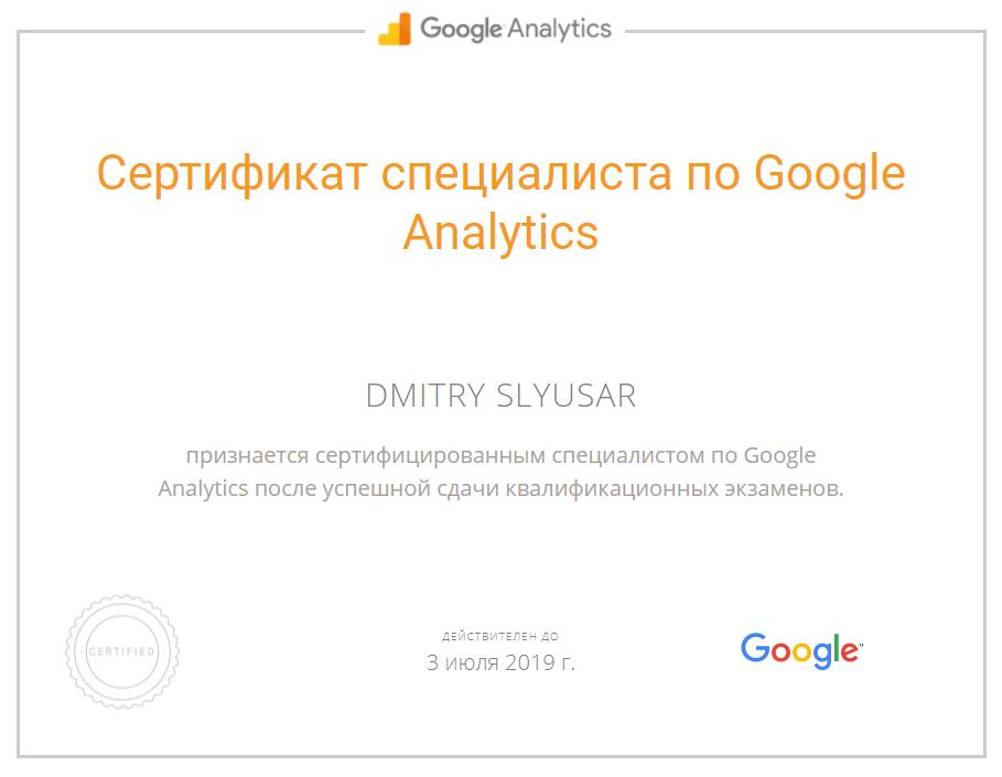 Дмитрий Aid — Google Analytics