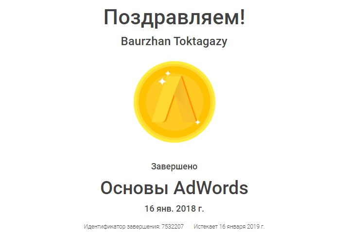 Бауыржан Alpha — Google AdWords