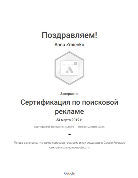 Анна anita — Google AdWords