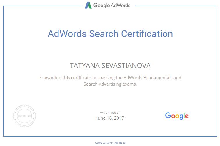 Татьяна Azusena — Google AdWords