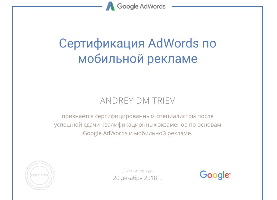 Андрей barney — Google AdWords