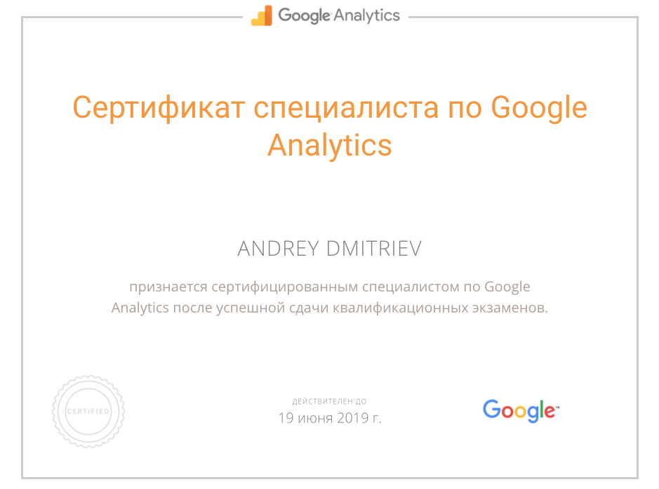 Андрей barney — Google Analytics