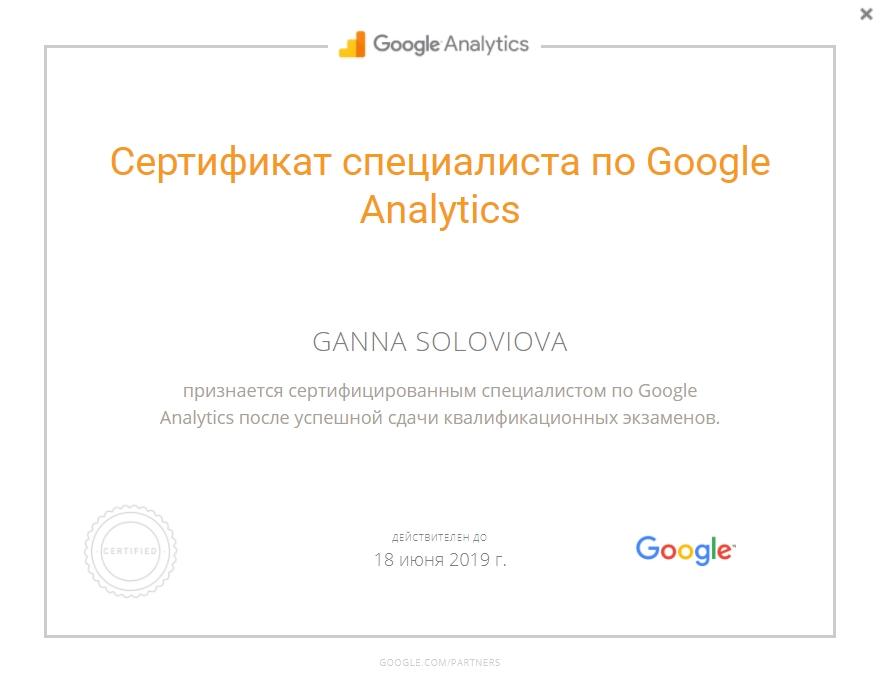 Анна Bukashka — Google Analytics