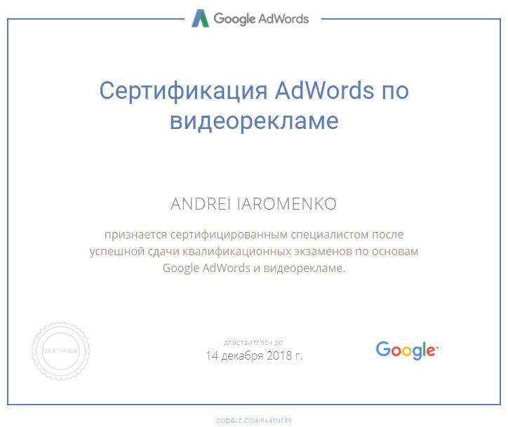 Андрей Carbonara — Google AdWords