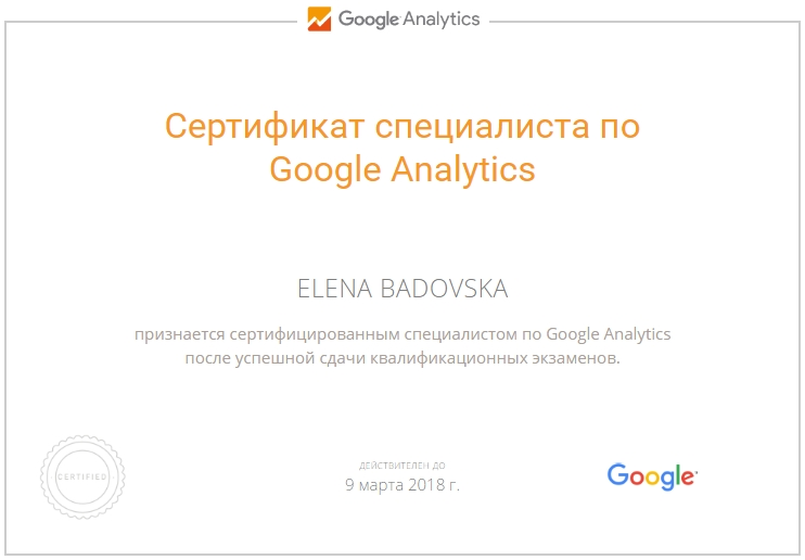 Елена Eagle — Google Analytics