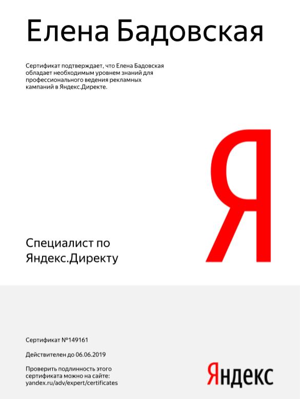 Елена Eagle — Yandex.Direct