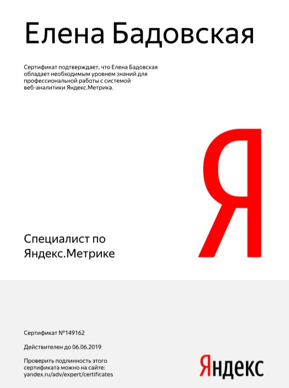 Елена Eagle — Yandex.Metrica