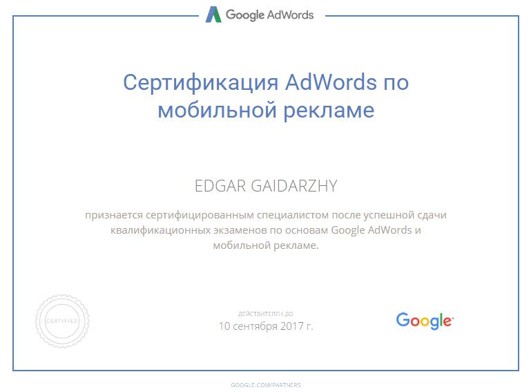 Эдгар Eddie — Google AdWords