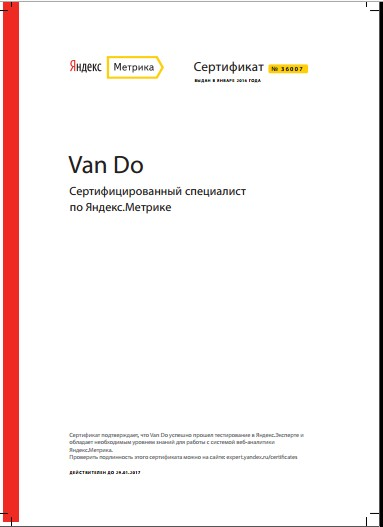 Ван heisenberg — Yandex.Metrica