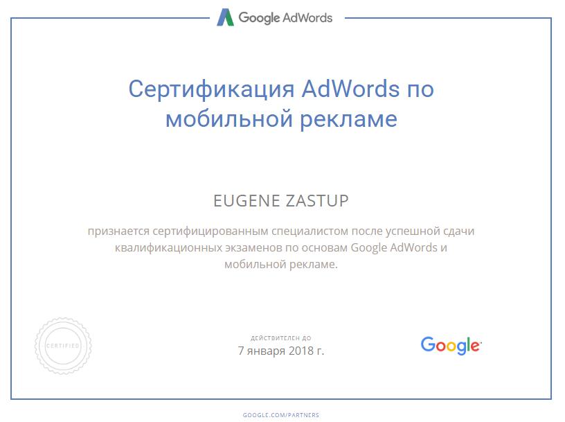 Евгений Jack — Google AdWords