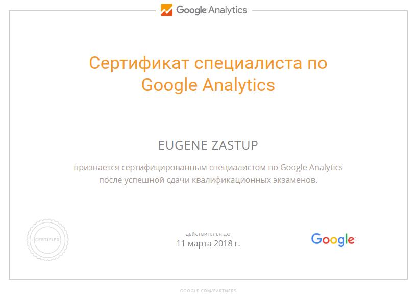 Евгений Jack — Google Analytics