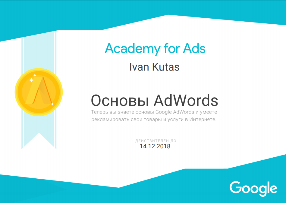 Иван kutasok — Google AdWords
