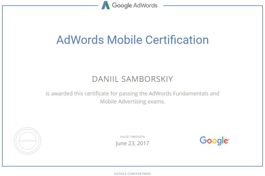 Даниил medveds — Google AdWords