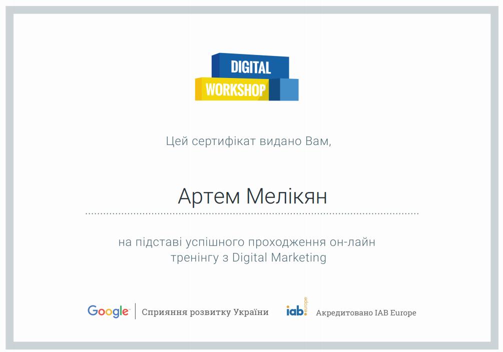 Артём melik — Digital Workshop