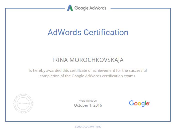 Ирина Murka — Google AdWords