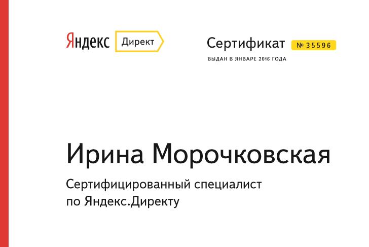 Ирина Murka — Yandex.Direct