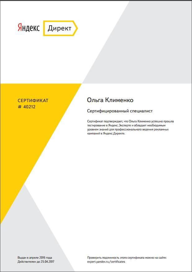 Ольга ololo — Yandex.Direct