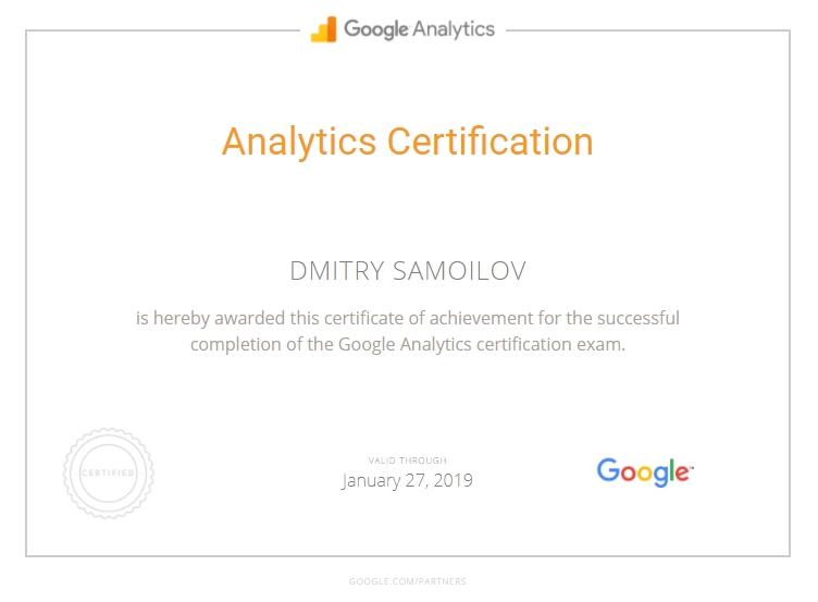 Дмитрий Samuel — Google Analytics