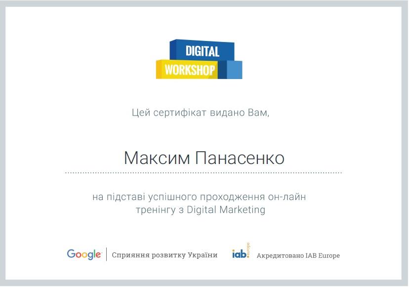 Максим schystrui — Digital Workshop