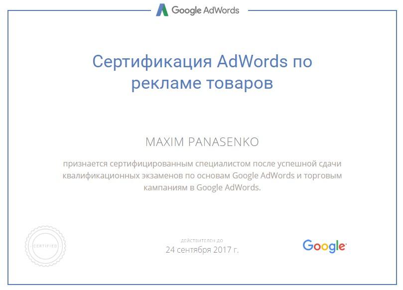 Максим schystrui — Google AdWords